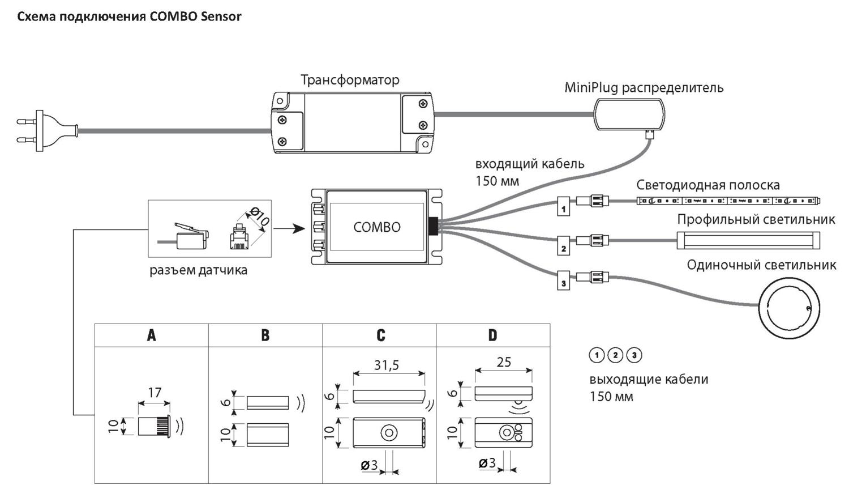 Схема подключения датчика движения для освещения с выключателем фото
