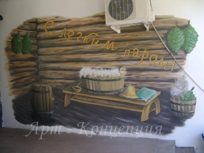 Роспись стен для бани